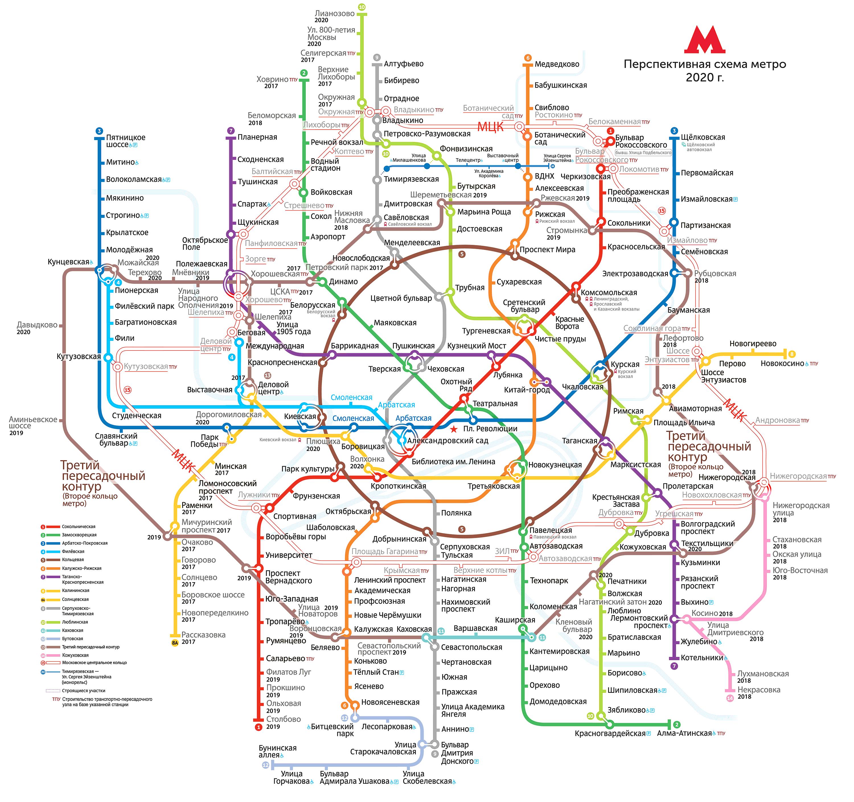 карта метро москвы 2020 года с новыми станциями с расчетом времени мцк как взять в кредит деньги в узбекистане