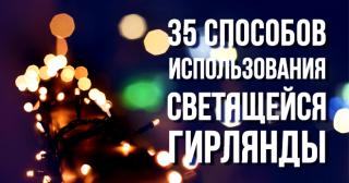 35 способов использования светящейся гирлянды