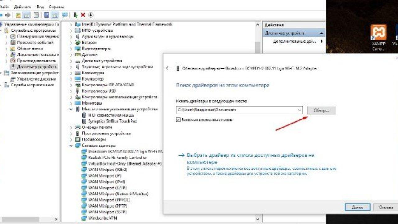 Как обновить драйвера в windows 7 youtube.
