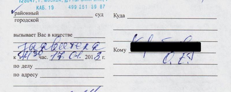 Работника вызвали в суд: кто оплатит его отсутствие на работе