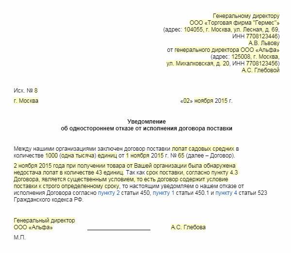 Расторжение договора цессии в одностороннем порядке