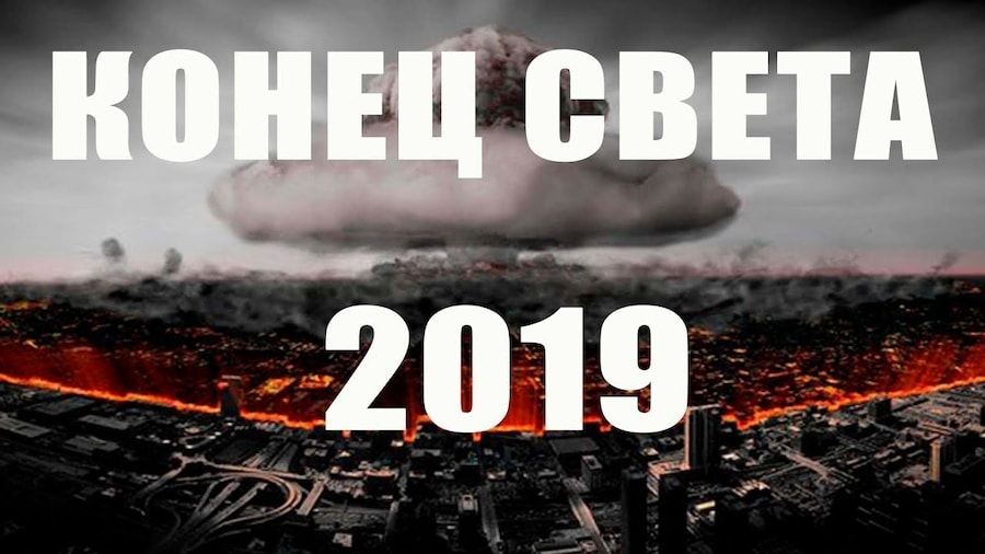 Конец света 2019 года 1 февраля: что говорят ученые?