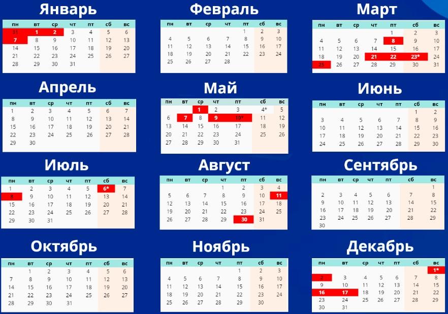 Праздничные дни в Казахстане 2019